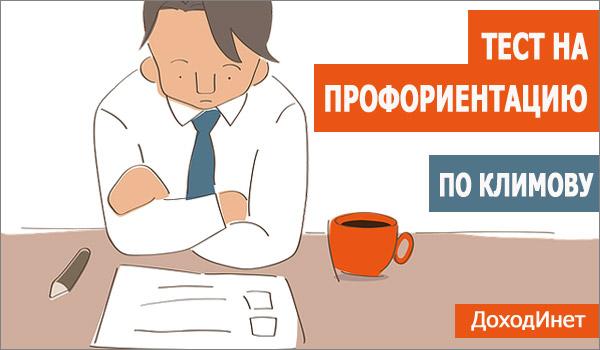 Тест на профориентацию по методике Е.А. Климова