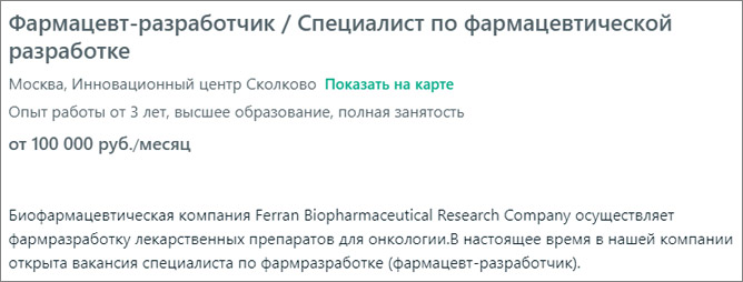 Вакансия фармацевт-разработчик