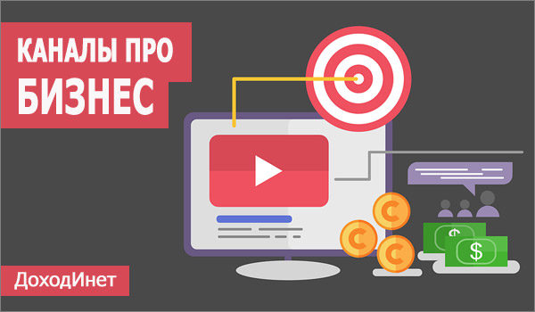 YouTube каналы про бизнес и успех