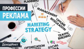 Профессии связанные с рекламой и маркетингом